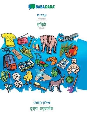 BABADADA, Hebrew (in hebrew script) - Hindi (in devanagari script), visual dictionary (in hebrew script) - visual dictionary (in devanagari script) de  Babadada Gmbh