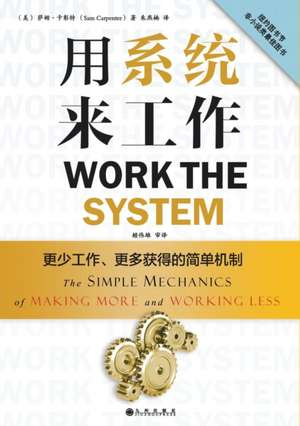 Work the System (Chinese Version) de Sam Carpenter