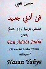 Fan Arabi Jadid (55 Words) Arabic Stories-Bilingual:  Is It Possible or Just a Dream?