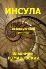 The Insula (the Russian Version)