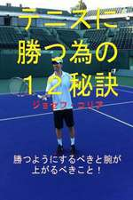 12 Tennis Secrets to Win More (Japanese Version)