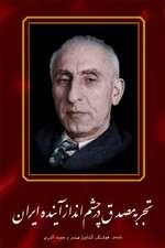 Mossadegh and the Future of Iran
