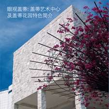 Seeing the Getty Center and Gardens: Chinese Ed.: Chinese Edition