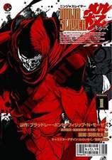 Ninja Slayer Kills! Vol. 1