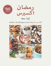 Ramadan Express (Arabic version)