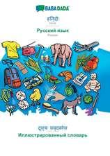 BABADADA, Hindi (in devanagari script) - Russian (in cyrillic script), visual dictionary (in devanagari script) - visual dictionary (in cyrillic script)