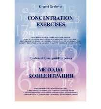Concentration Exercises ( Bilingual Version, English/Russian):  Creation of the Universe, Book 3)