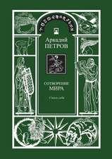 Sotvorenie mira (Spasi sebja) kniga1 (RUSSIAN Version)