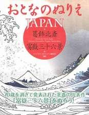 Otona No Nurie Japan (Adult Coloring Book)