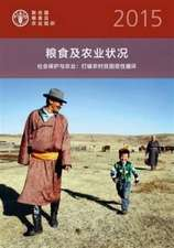 The State of Food and Agriculture (SOFA) 2015 (Chinese)