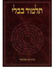Koren Hebrew Talmud Bavli Set