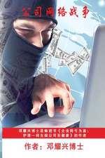 Corporate Cyberwar (Mandarin):  An Enticing New Way of Examining History