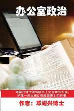 What We Can Learn from the Bible about Office Politics (Mandarin Version):  Biblical Perspective