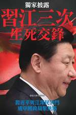 Three Campaigns Between XI Jingping and Jiang Zemin, the Life and Death Duel:  China's Political Focal Point